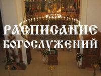 Расписание богослужений на храме Державной иконы Божией Матери во Жуковском
