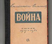 Сборник стихов Константина Симонова